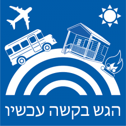 Apply now button_Israel-01 (1) - Copy